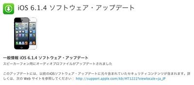 iOS6.1.4 Update