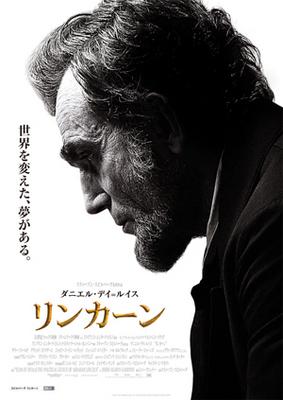 LINCOLN/リンカーン