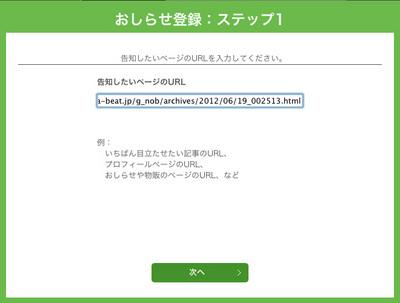 Zenbackに任意の情報を掲載できるお知らせ欄が登場