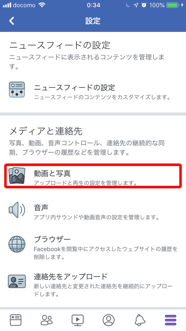 Facebookアプリの設定(4)