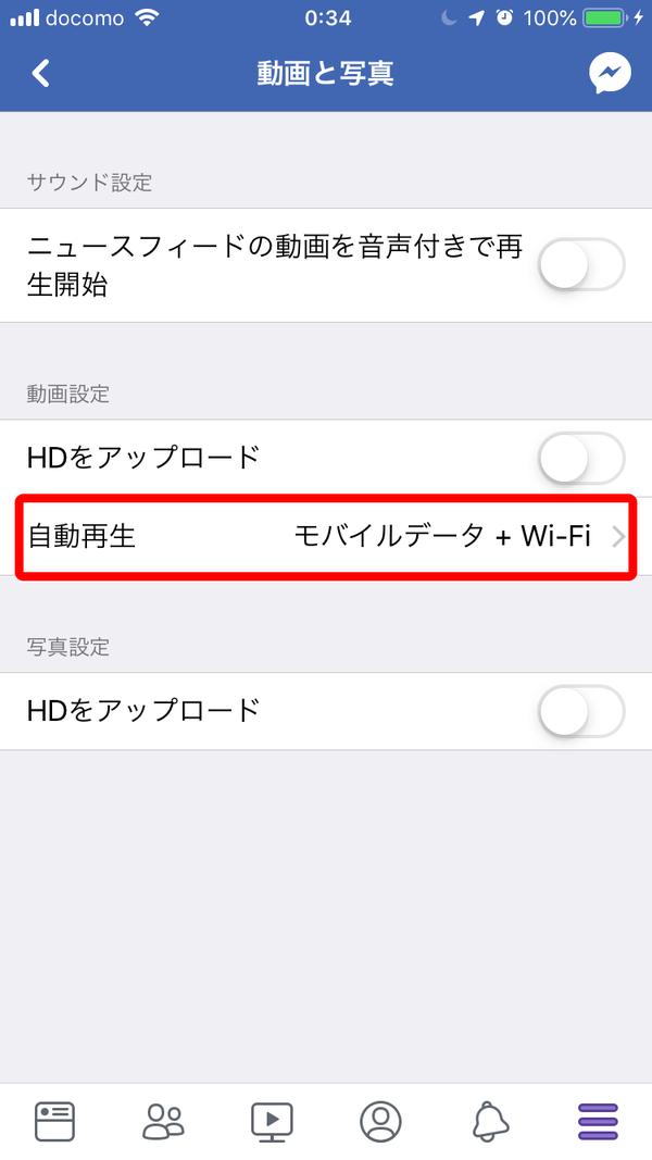 Facebookアプリの設定(5)