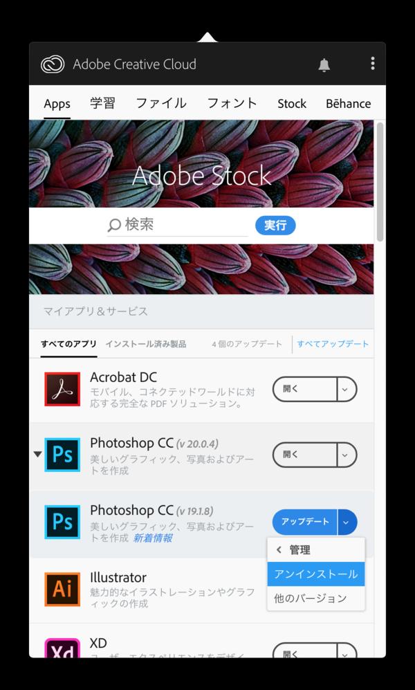 アドビ・アプリマネージャー