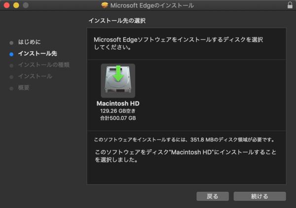 Microsoft Edge for macOS をインストール