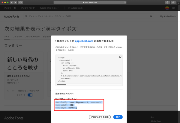 Adobe FontsでWebフォント