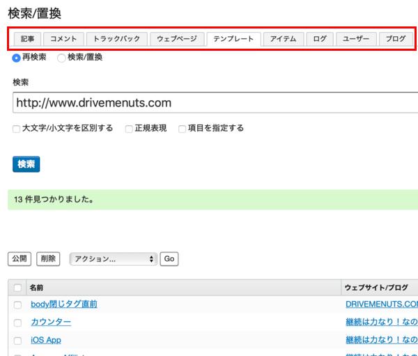 サイトのSSL化しました。MovableTypeの管理画面でHTTPSに一括変換