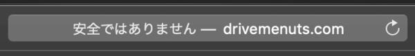 SSL化前のブラウザ(Safari)のアドレスバーの警告