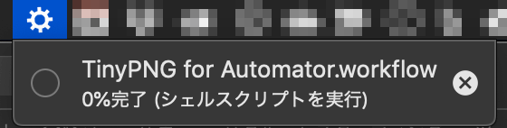 TinyPNG for automator
