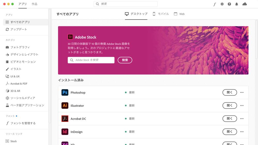 Adobe CreativeCloud.app