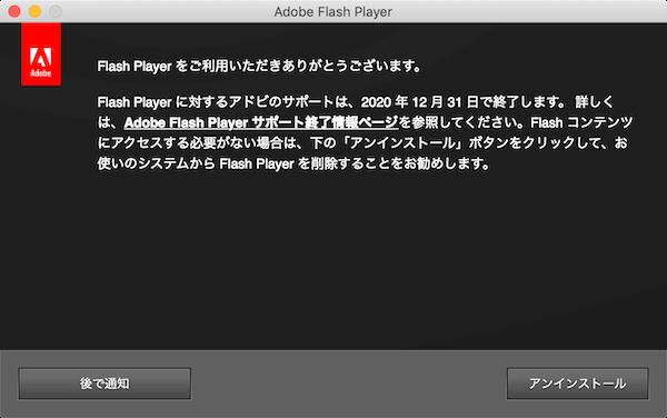 Adobe Flash Playerをアンインストール