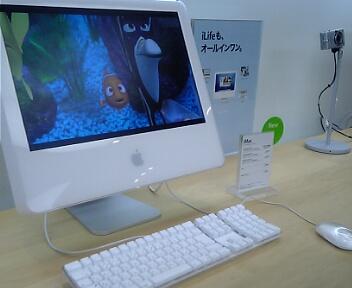 New iMac G5