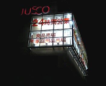 JUSCO 24時間営業
