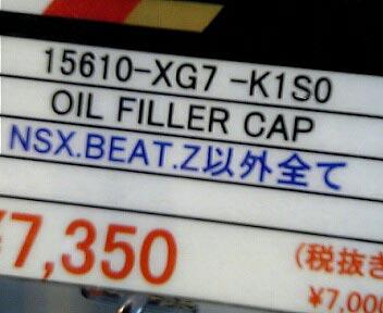 NSX,BEAT,Z以外全て