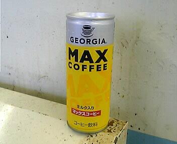 新しいデザインのGEORGIA MAX COFFEE