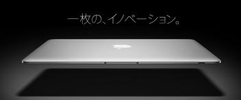 MacBook Air × AppleStore