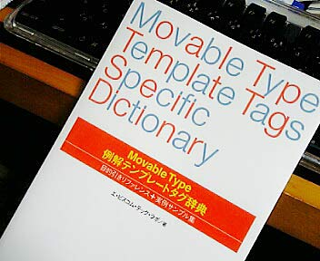 Movable Type例解テンプレートタグ辞典--目的引きリファレンス+実例サンプル集