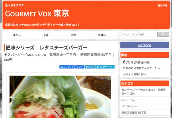 GourmetVox.comの税込価格から消費税10%の場合の価格を出してみた