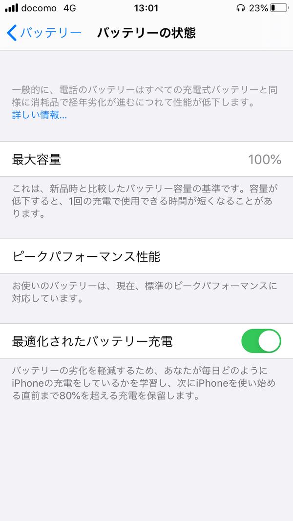 iPhoneのバッテリーの状態確認
